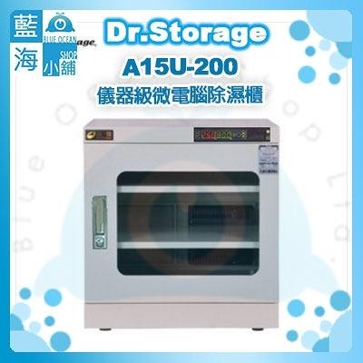Dr.Storage漢唐A15U-200儀器級微電腦除濕櫃(NEW新上市/15%~60%RH)