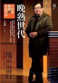 (二手書)晚熟世代:王浩威醫師的家庭門診