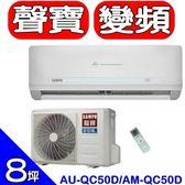 SAMPO聲寶【AU-QC50D/AM-QC50D】分離式冷氣