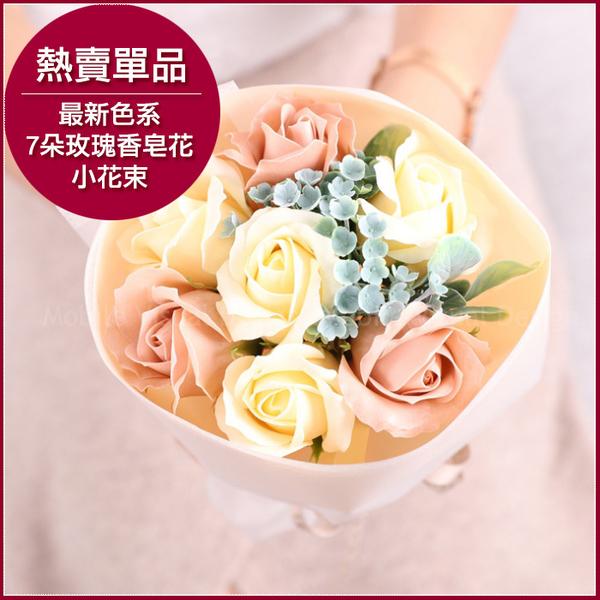 最新色系 7朵玫瑰香皂花小花束(香檳金) -畢業花束 伴娘小捧花 情人節 生日禮 幸福朵朵婚禮小物