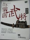 【書寶二手書T3/軍事_XAD】日本戰國武將圖解_小和田哲男