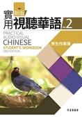 新版實用視聽華語2學生作業簿 (第三版)