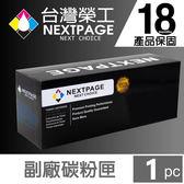 【台灣榮工】For TN-2480 高容量 黑色相容碳粉匣 適用於 Brother印表機