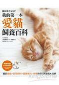 我的第一本愛貓飼養百科:【養貓專書全圖解】關於餵食、日常照料、營養補給、教養的5