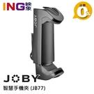 【24期0利率】JOBY GripTight Smart 智慧手機夾 JB77 手機夾 台閔公司貨