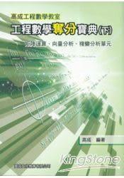 工程數學奪分寶典(下冊)矩陣運算、向量分析、複辯分析單元