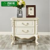 四時歌歐式床頭櫃實木北歐長腿象牙白雕花收納櫃長腳儲物櫃整裝WD 至簡元素