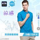 男polo衫涼感 大尺碼 短袖 翠藍色