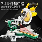 切割機界鋁機7寸拉桿切割機斜切鋸多功能斜切45度木工工具igo時光之旅