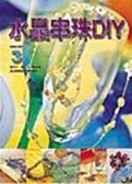 (二手書)水晶串珠DIY
