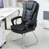 辦公椅 電腦椅家用辦公室游戲椅麻將弓形老板椅職員會議座椅學生靠背椅子【全館免運】
