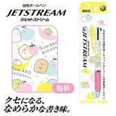 UNI 三菱【Jetstream 三色溜溜原子筆】2018/8月角落生物限定款