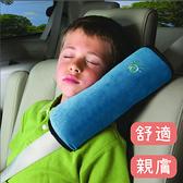 安全帶護肩套 汽車用安全帶靠枕  防護抱枕 安全【ZCR023】123ok