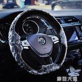 汽車方向盤套冬季短毛絨把套男女可愛大眾速騰卡羅拉朗逸軒逸別克『摩登大道』