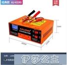 充電機丨汽車電瓶充電器12v24v伏蓄電池摩托車全自動大功率充電機