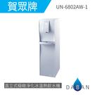 《贈濾芯*4》《贈專業安裝》 賀眾牌 UN-6802AW-1 直立式極緻淨化飲水機 [冰溫熱] 6802