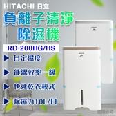 *年節瘋搶價【HITACHI日立】 10L 負離子清淨 除濕機 RD-200HS/RD-200HG