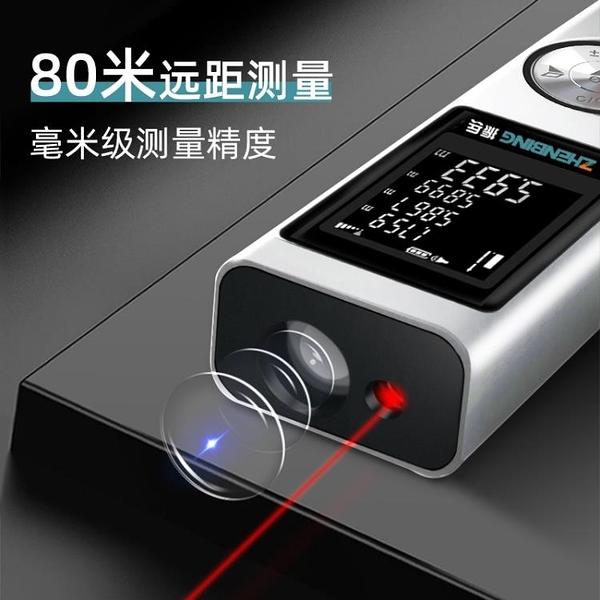 振兵激光測距儀迷你手持高精度電子尺紅外線小型測量儀器量房神器 夏季狂歡