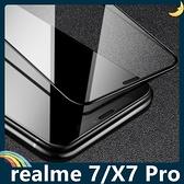 realme 7/X7 Pro 全屏弧面滿版鋼化膜 3D曲面玻璃貼 高清原色 防刮耐磨 防爆抗汙 螢幕保護貼