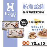【SofyDOG】HYPERR超躍 貓咪無穀主食罐-鮪魚蛤蜊70g(12件組)貓罐 罐頭 鮮食
