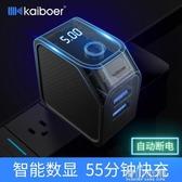 USB充電頭蘋果充電器頭智慧數顯自動斷電防過充2A手機充電頭快充iPhoneX/7 青山小鋪