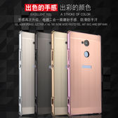 【SZ14】索尼XA2 Ultra手機殼 金屬邊框拉絲紋手機殼 XA2手機殼