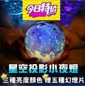 現貨浪漫星空燈 宇宙星空夢幻投影儀 旋轉滿天星光 投影燈小夜燈投射燈生日兒童交換禮物