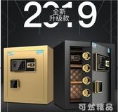 保險櫃家用小型45cm保險箱迷你辦公全鋼防盜保管箱指紋密碼小型  居家物語