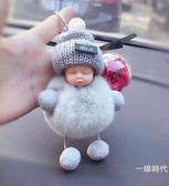 可愛娃娃公仔毛絨汽車鑰匙扣韓國女禮物鑰匙?掛件書包diy掛飾WY【聖誕再續 七折下殺】