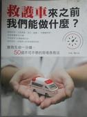 【書寶二手書T1/保健_ZGW】救護車來之前,我們能做什麼?搶救生命一分鐘..._賈大成