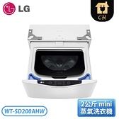 [LG 樂金]2公斤 mini蒸氣洗衣機 WT-SD200AHW