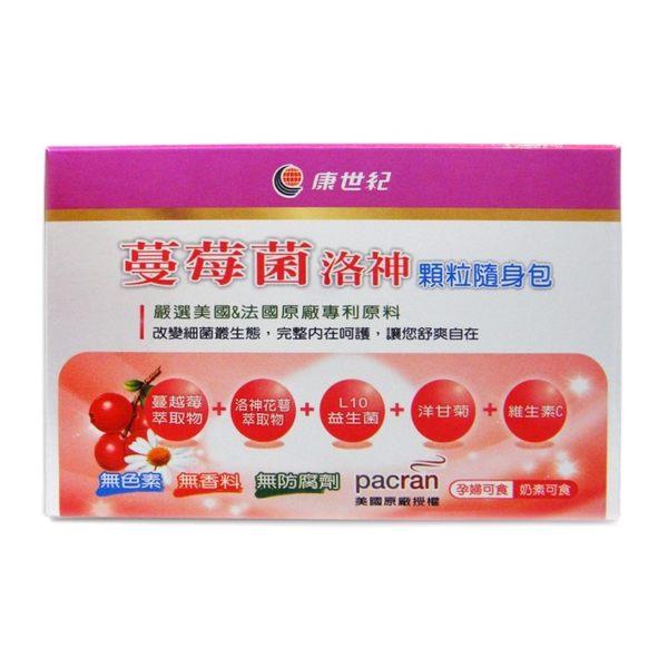 #康世紀 蔓莓菌洛神 顆粒隨身包3gx30包入 進口專利原料 全方位守護 孕婦可食 益生菌