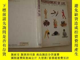 二手書博民逛書店NOURISHMENT罕見OF LIFE(養生)館藏Y5435