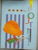 【書寶二手書T1/行銷_HTD】培育部屬的OJT經典1-技術現場案例研討_李傳慧, 福西昭夫