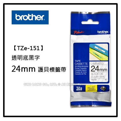 BROTHER TZe系列 TZe-151 透明底黑字 24mm護貝標籤機色帶