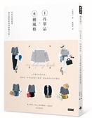(二手書)1件單品X6種風格:日本女孩認證最有感的時尚穿搭擴充術!