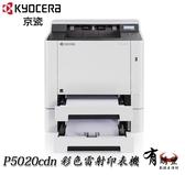 【有購豐】KYOCERA 京瓷 P5020cdn A4 彩色網路雷射印表機(雙面列印 行動列印 USB隨身碟列印)