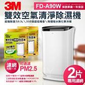 【限時優惠】(1台 + 送1片濾網 ) 3M 雙效空氣清淨除濕機 FD-A90W 共2片濾網