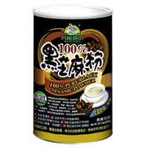 有機廚坊~100%純黑芝麻粉500公克/罐 ~