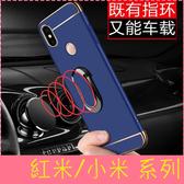 【萌萌噠】Xiaomi 小米8 mix2 紅米note5 車載支架款 三件套保護殼 上下電鍍邊框+霧面磨砂硬殼組合款