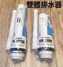 【麗室衛浴】國際品牌 WDI排水器 2段式雙體沖水設計A-089-10 (通過歐美各國驗證)
