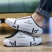 帆布半拖鞋春季2021新款韓版潮流百搭懶人包頭男板鞋學生白鞋潮鞋 3C優購
