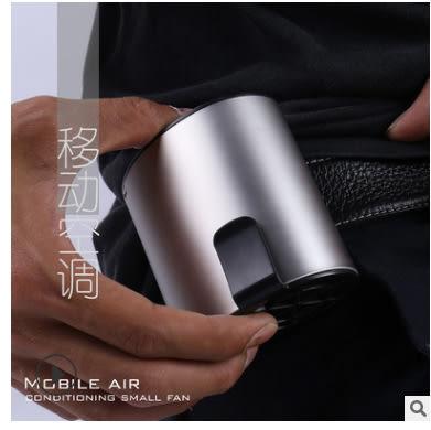 腰間風扇F100移動迷你空調涼膚機USB風扇便攜式降溫掛腰小風扇 薇薇