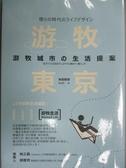 【書寶二手書T7/財經企管_HSX】游牧東京_米田智彥