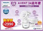 Philips Avent新安怡輕乳感單邊電動吸乳器/Avent輕乳感單邊電動擠乳器/公司貨