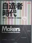 【書寶二手書T8/財經企管_OJG】自造者時代-啟動人人製造的第三次工業革命_克里斯.安德森