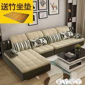 沙發 布藝沙發組合客廳整裝大小戶型轉角貴妃簡約現代家具可拆洗布沙發【全館九折】