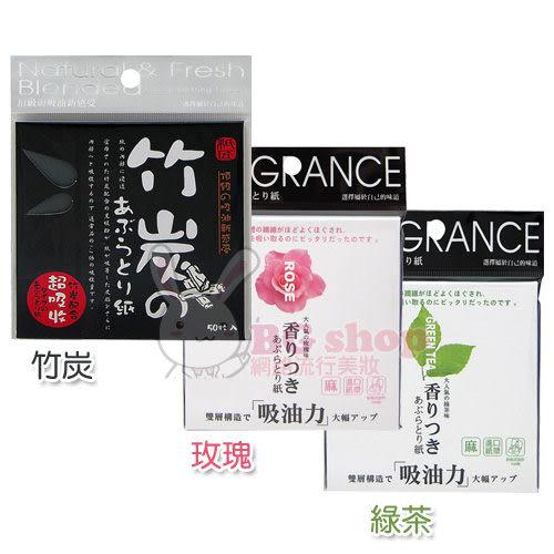 紙匠 吸油面紙 (竹炭/玫瑰/綠茶)【BG Shop】3款供選