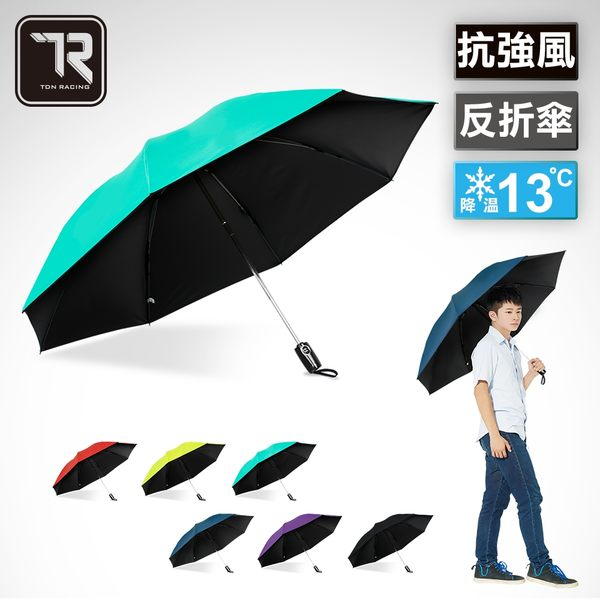 【JoAnne就愛你】TDN大傘面反向降溫黑膠自動開收傘 抗VU反向自動傘B6511