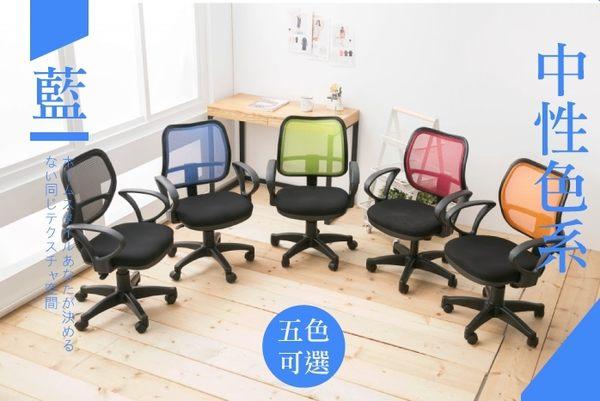 ☆幸運草精緻生活館☆高級透氣網布電腦椅(5色可選) 書桌椅 辦公椅 洽談椅 秘書椅 兒童椅
